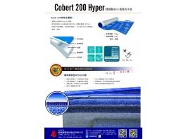 東億國際建材-德製抗UV防水毯