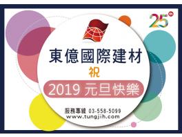 東億國際建材祝您2019新年快樂