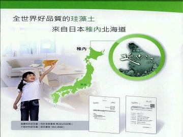 東億進口系列產品-北海道珪藻土認證