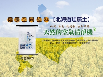 東億進口系列產品-北海道珪藻土顏色